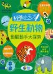 Discovery Kids科學小天才 動腦動手大探索:野生動物