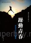 躁動青春:香港新世代處境觀察