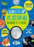 Discovery Kids科學小天才 動腦動手大探索:太空巡航