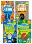 Discovery Kids科學小天才 動腦動手大探索套書(4冊)