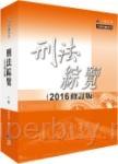 刑法綜覽(增訂八版)-2016修訂版-大學用書系列(經銷書)<一品>