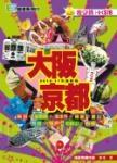 大阪京都(2016-17年激新版)