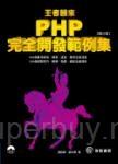 王者歸來-PHP完全開發範例集-第3版(書中範例原始程式碼)