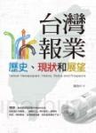 臺灣報業:歷史、現狀和展望