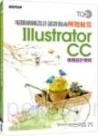 TQC+ 電腦繪圖設計認證指南解題秘笈-Illustrator CC