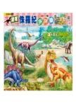 重返侏羅紀拼拼樂:80片拼圖