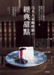 日本人氣咖啡廳