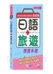 日語旅遊應援手冊