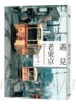 遇見老東京:94個昭和風情街巷散步