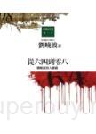 從六四到零八:劉曉波的人權路