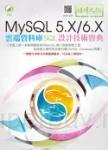 MySQL 5.X/6.X 雲端資料庫SQL設計技術寶典(附綠色範例檔)
