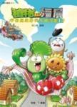 植物大戰殭屍:宇宙無敵好笑多格漫畫13