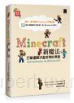Minecraft新魔法:打破虛擬沙盒世界的界限