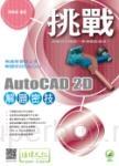 挑戰AutoCAD 2D 解題密技(附綠色範例檔)
