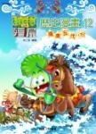 植物大戰殭屍:歷史漫畫12隋唐五代(下)