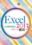 Excel 2013 在函數與圖表實務上的應用(附綠色範例檔)