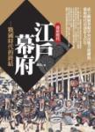 江戶幕府:戰國時代的終結