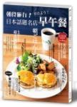 朝食旅行!日本話題名店早午餐:早餐迷絕對收藏!美食指南X早午餐食譜