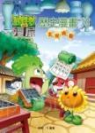 植物大戰殭屍:歷史漫畫13北宋時期
