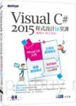 Visual C# 2015程式設計16堂課(適用2015/2013)