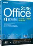 Office 2016實戰技:為上班族、公務機關寫的範例書