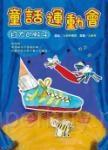 童話運動會:自大的蚊子