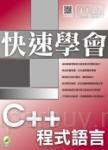 快速學會 C++ 程式語言(附綠色範例檔)