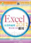 Excel 2013 在資料處理與分析上的應用(附綠色範例檔)