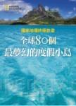 國家地理終極旅遊:全球80個最夢幻的度假小島