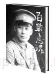 百戰忠魂:胡宗南將軍圖文傳