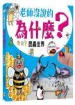 老師沒說的為什麼?:昆蟲世界