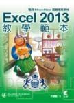 Excel 2013 教學範本(適用SiliconStone認證考試教材)