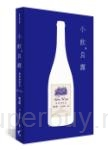 小飲,良露:葡萄酒旅記