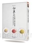 和?子:職人親授,60種日本歲時甜點