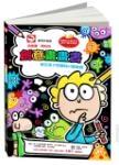 【快樂畫.開心玩】創意畫畫書:穩定孩子情緒的65個遊戲