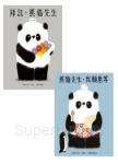 熊貓先生(好禮貌雙書組)