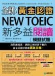 全新!黃金認證NEW TOEIC新多益閱讀模擬試題:詢問度最高的閱讀測驗最新題庫,輕鬆拿高分就靠這一本(雙書裝+1MP3)