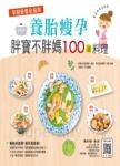孕期營養全指南:養胎瘦孕胖寶不胖媽100道料理