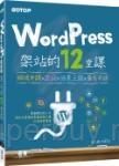 WordPress架站的12堂課:網域申請x架設x佈景主題x廣告申請