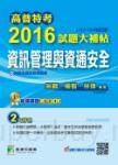 高普特考2016試題大補帖【資訊管理與資通安全】(102-104年試題)