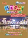 福岡九州自由旅行精品書(2016升級第10版)