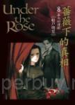 薔薇下的真相 8