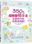 350個超簡單隨手畫:少女時代的快樂塗鴉趣!