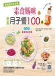 產後調理新指標:素食媽咪最愛月子餐100道
