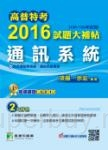 高普特考2016試題大補帖【通訊系統】(100~104年試題)