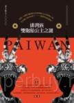 排灣族雙胞胎公主之謎