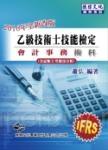 乙級技術士技能檢定 會計事務術科(十三版)