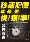 公共管理秒速記憶( 高普考‧地方三、四、五等考試適用)