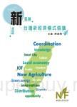 新藍圖新活路:台灣新經濟模式倡議