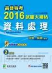高普特考2016試題大補帖【資料處理】(100~104年試題)